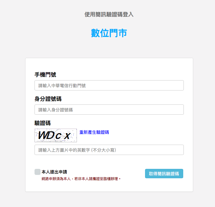 中華電信漫遊申請